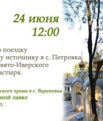 Поездка в Петровку